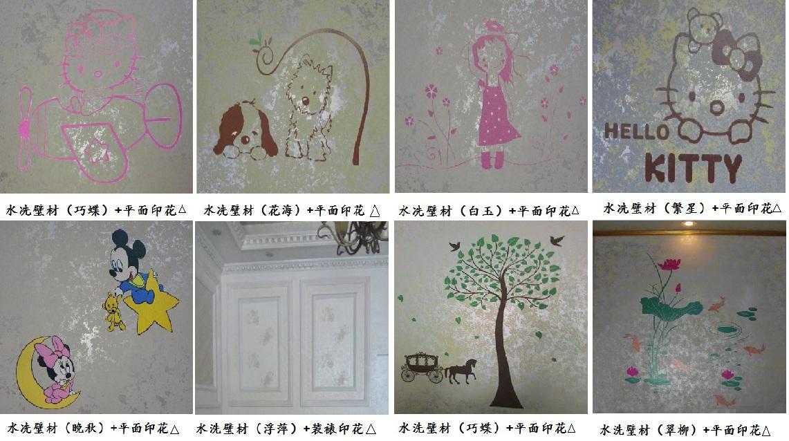 艺术涂料-水洗壁材,三色珠光,点彩漆,欧式墙艺_艺术